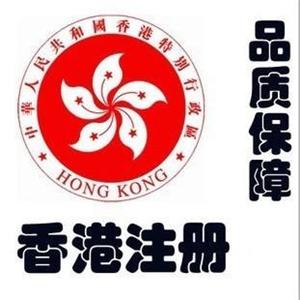 注冊香港公司